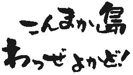 口永良部島観光サイト